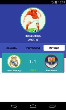 Soccer - всё о футболе screenshot 7