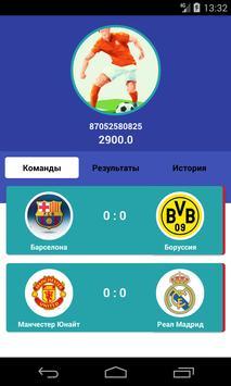 Soccer - всё о футболе screenshot 3
