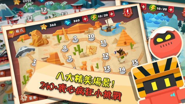 Mr.Q-磁力大冒險(台灣版) screenshot 1