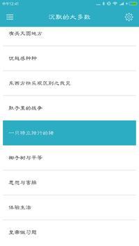 王小波文集(简繁版) screenshot 1