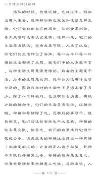 王小波文集(简繁版) screenshot 2