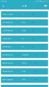 王小波文集(简繁版) screenshot 4