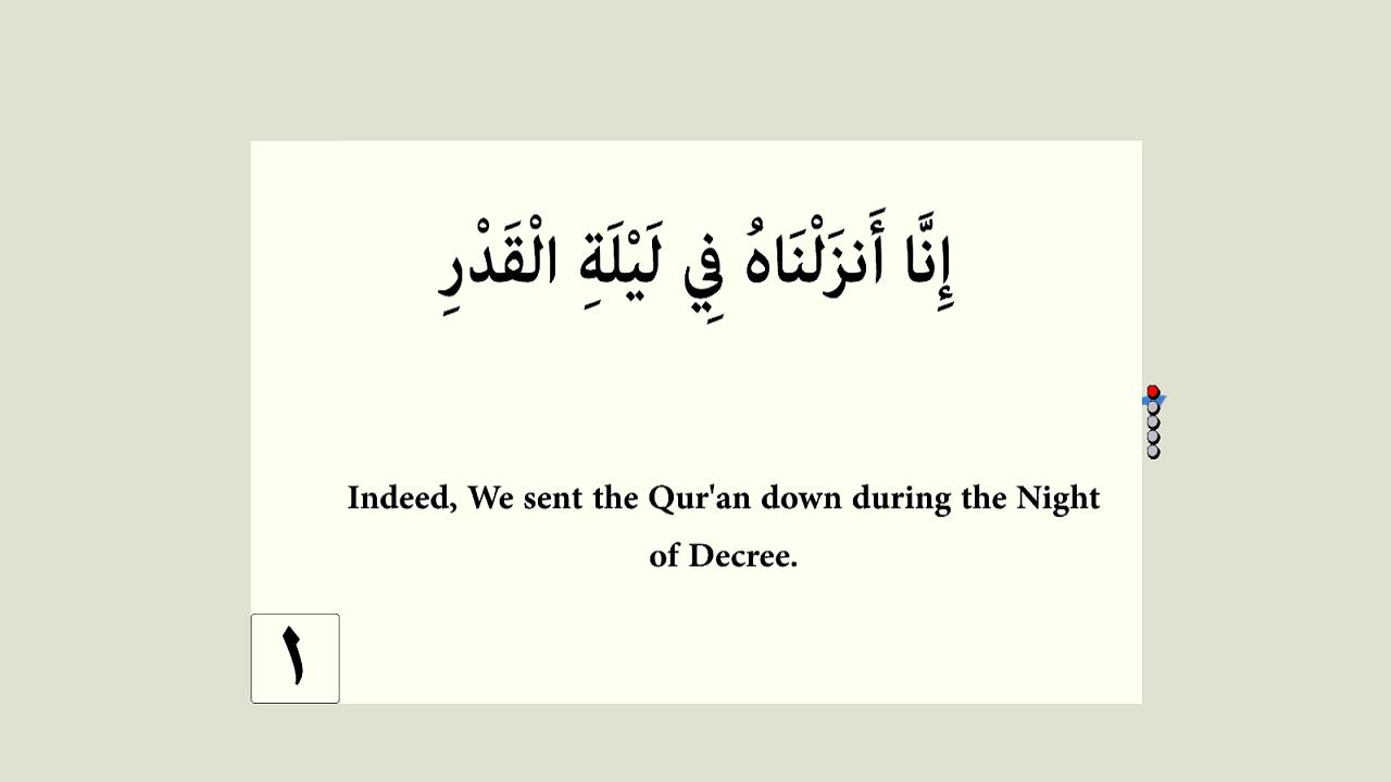 Surah Al-Qadr (The Power, 97) for Android - APK Download