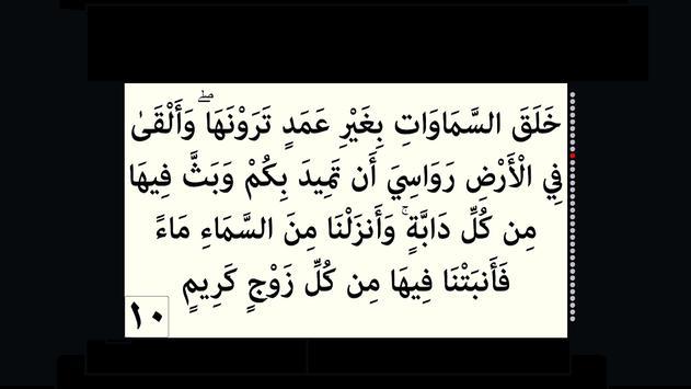 Surah Luqman 31 - Quran apk screenshot