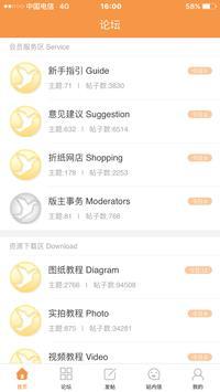 折纸学院 apk screenshot