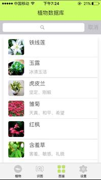花小白 screenshot 1