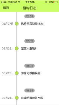 花小白 screenshot 2