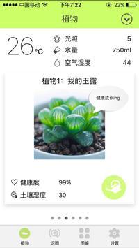 花小白 screenshot 4