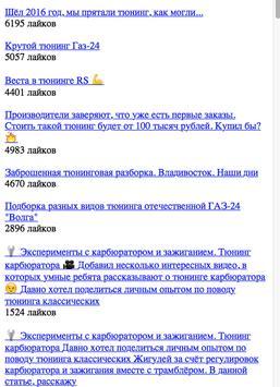 Жигули тюнинг poster
