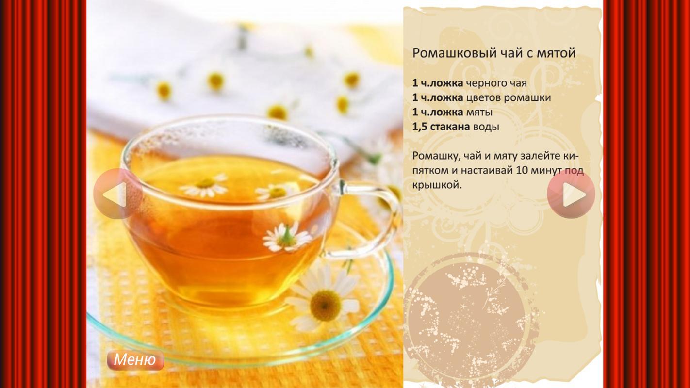 Как сделать очень вкусный чай