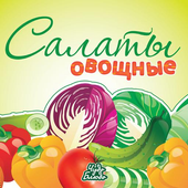Кулинария - Салаты Овощные icon