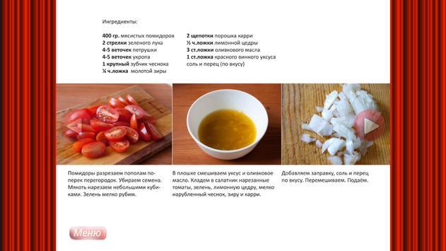 Кулинария - Салаты Овощные apk screenshot