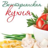Вегетарианская кухня - рецепты icon