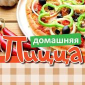 Домашняя Пицца - кулинария icon