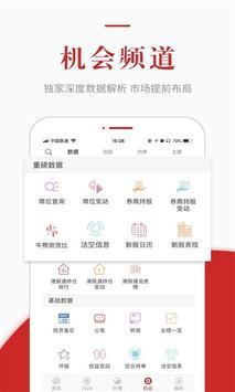 智通财经 screenshot 4