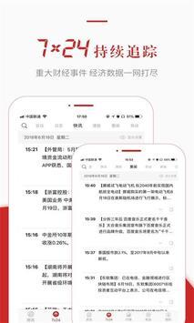 智通财经 screenshot 1