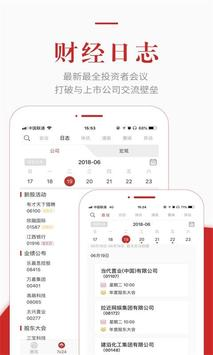 智通财经 screenshot 2