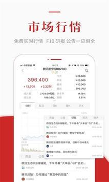 智通财经 screenshot 3