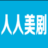 人人美剧(官方版) icon