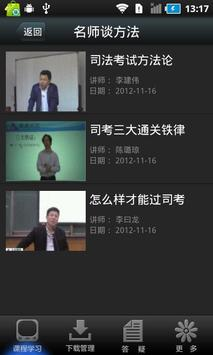 众合教育 apk screenshot
