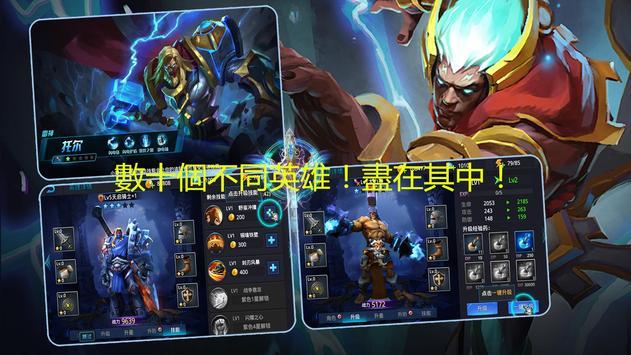 眾神之怒 screenshot 10