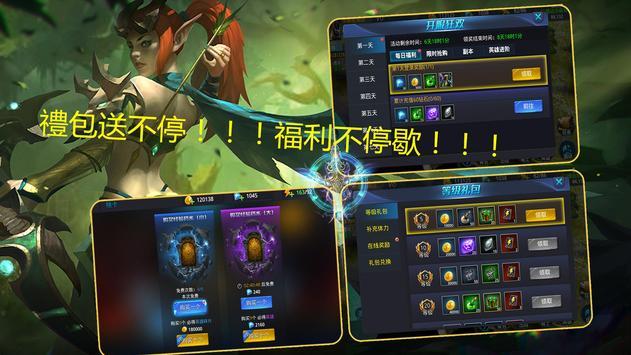 眾神之怒 screenshot 11