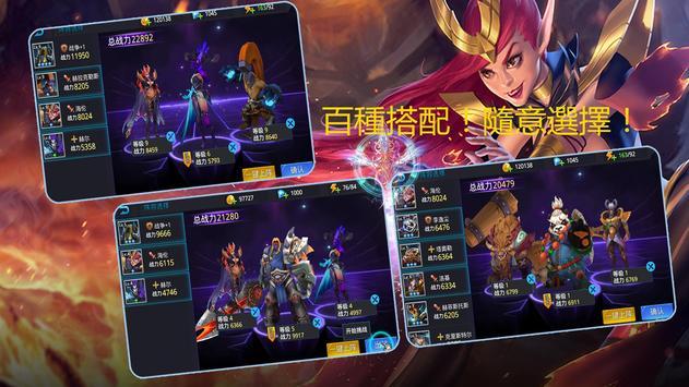 眾神之怒 screenshot 3