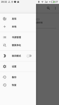 爱阅读 screenshot 1