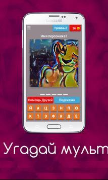 Угадай мультфильм apk screenshot