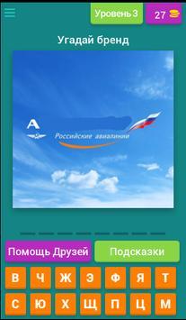 Угадай Российский Бренд ! screenshot 3