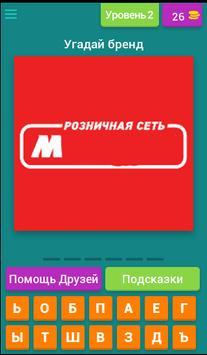 Угадай Российский Бренд ! screenshot 2