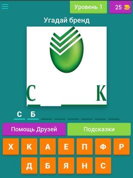 Угадай Российский Бренд ! screenshot 7