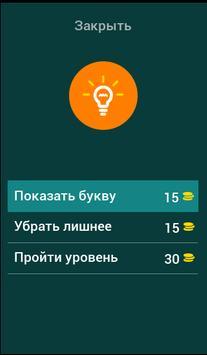 Угадай Российский Бренд ! screenshot 4