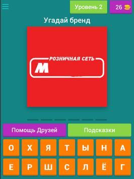 Угадай Российский Бренд ! screenshot 6