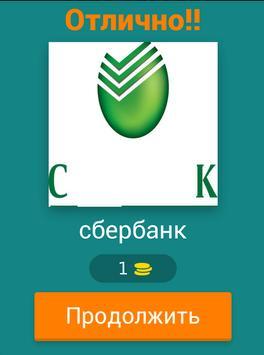 Угадай Российский Бренд ! screenshot 8