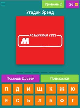 Угадай Российский Бренд ! screenshot 9