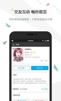 逐浪小说 apk screenshot