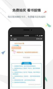 逐浪小说 screenshot 2