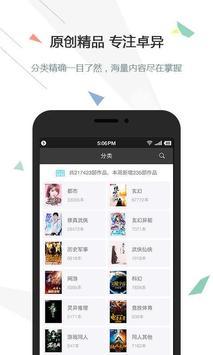 逐浪小说 screenshot 3