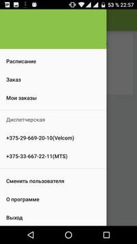 508ТК Клиент apk screenshot