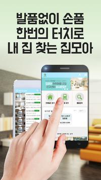집나와-신축 빌라분양, 구옥빌라매매, 부동산 앱 poster