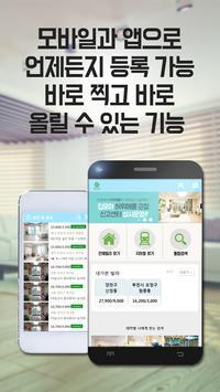 집나와-신축 빌라분양, 구옥빌라매매, 부동산 앱 apk screenshot