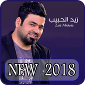 أغاني زيد الحبيب 2018 بدون نت - ziad alhabeb icon
