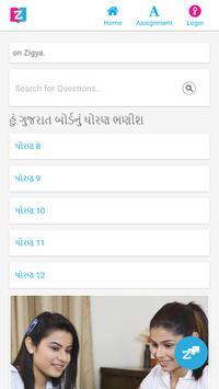 Zigya Gujarat screenshot 1