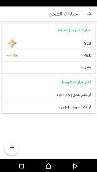 Zid (تطبيق زد للتجار) apk screenshot