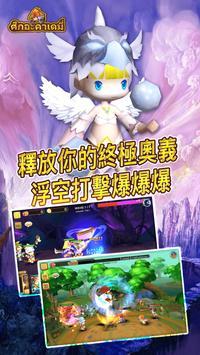 小小英雄物語 (Unreleased) screenshot 12