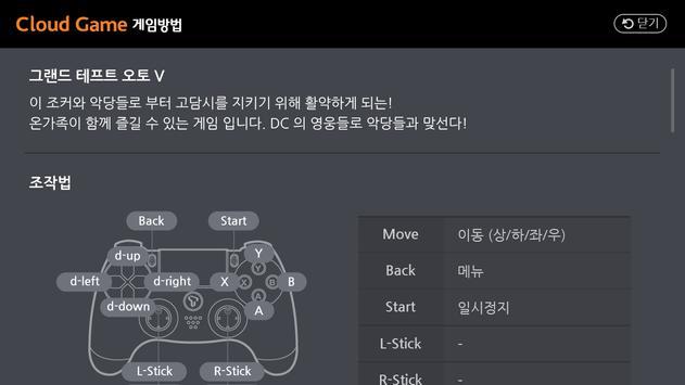 클라우드게임패드 apk screenshot