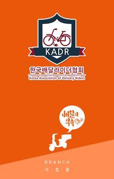 배달의 약속(지점) poster