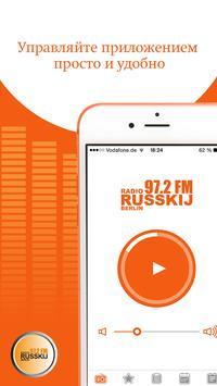 Радио Русский Берлин screenshot 10