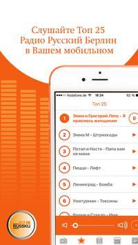 Радио Русский Берлин screenshot 12
